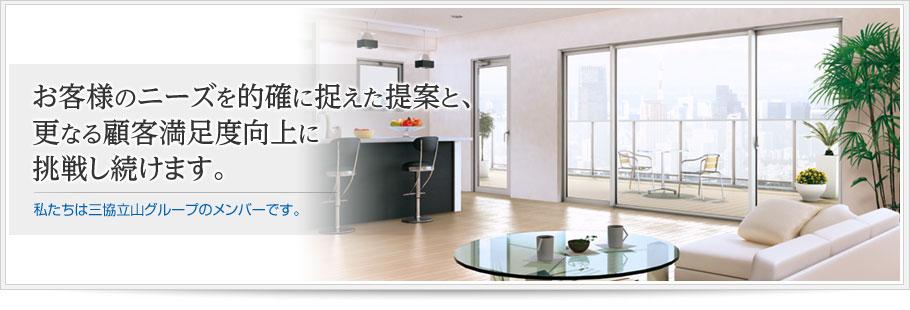 沖縄三協立山アルミ株式会社